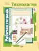 Технология 5 кл. Технологии ведения дома. Рабочая тетрадь